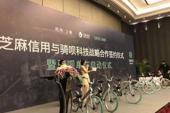 芝麻信用与骑呗科技签约 从杭州入局共享单车