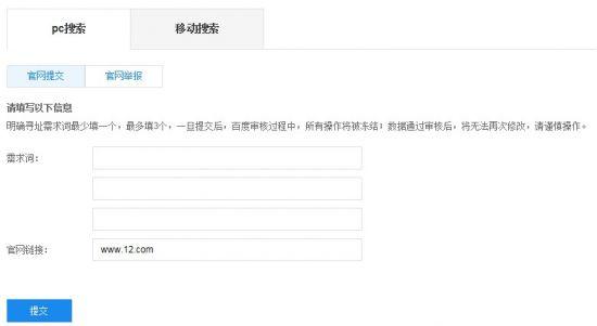 【平台工具】官网保护工具使用帮助及注意事项