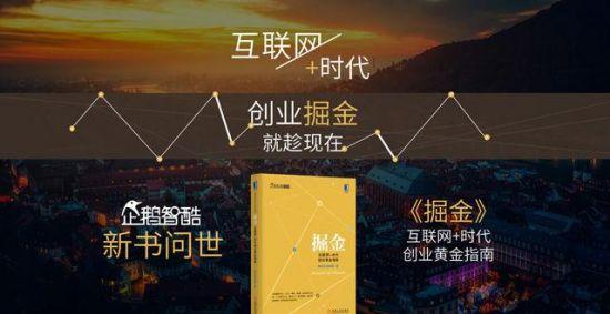 """腾讯科技新书预售:""""掘金""""互联网+时代"""
