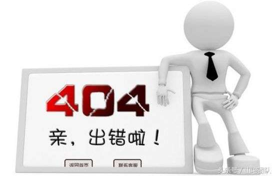 SEO优化:404页面如何利于网站优化
