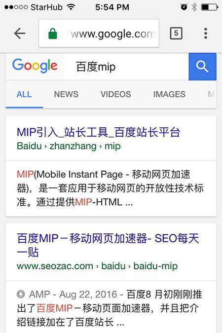 ZAC分享《百度MIP幕后揭秘》