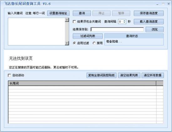 飞达鲁长尾词查询工具_飞达鲁关键词挖掘工具下载