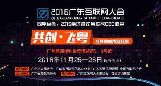 2016广东互联网大会暨全球移动互联网CEO峰会奖品赞助征集令