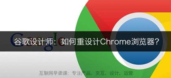 谷歌设计师:如何重设计Chrome浏览器?