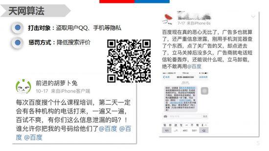 【官方说法】2016年百度搜索算法大盘点